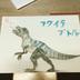 恐竜フクイラプトル2.jpg